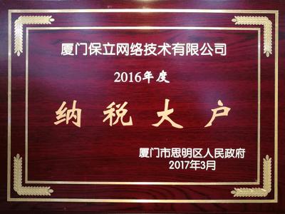 """2016年""""廈門思明區納稅大戶"""
