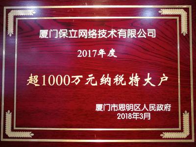 """2017年度""""超1000萬納稅特大戶"""""""